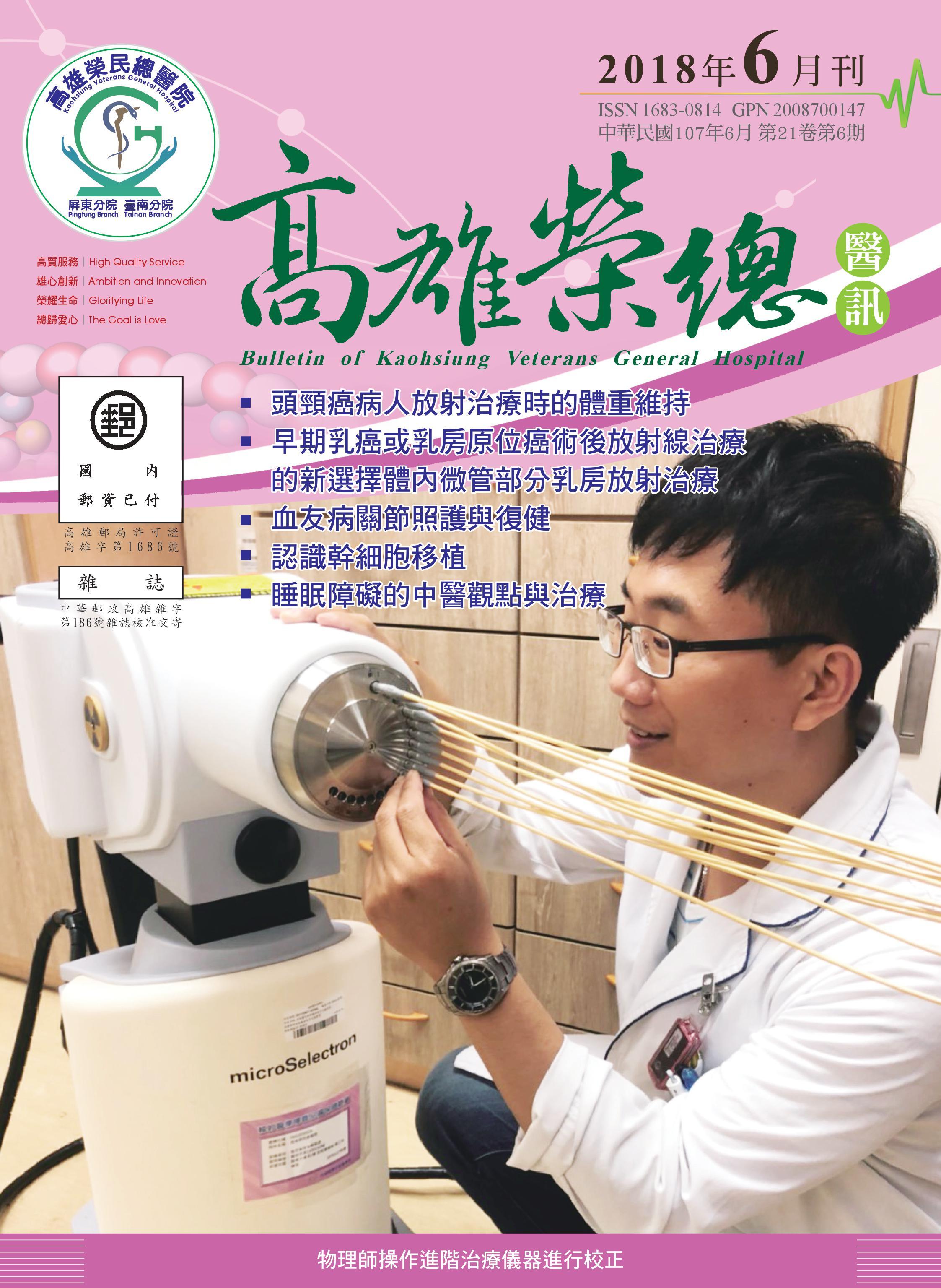頭頸癌病人放射治療時的體重維持(圖片)