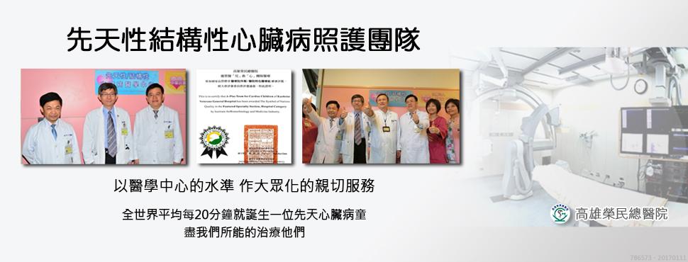 先天性結構性心臟病照護團隊