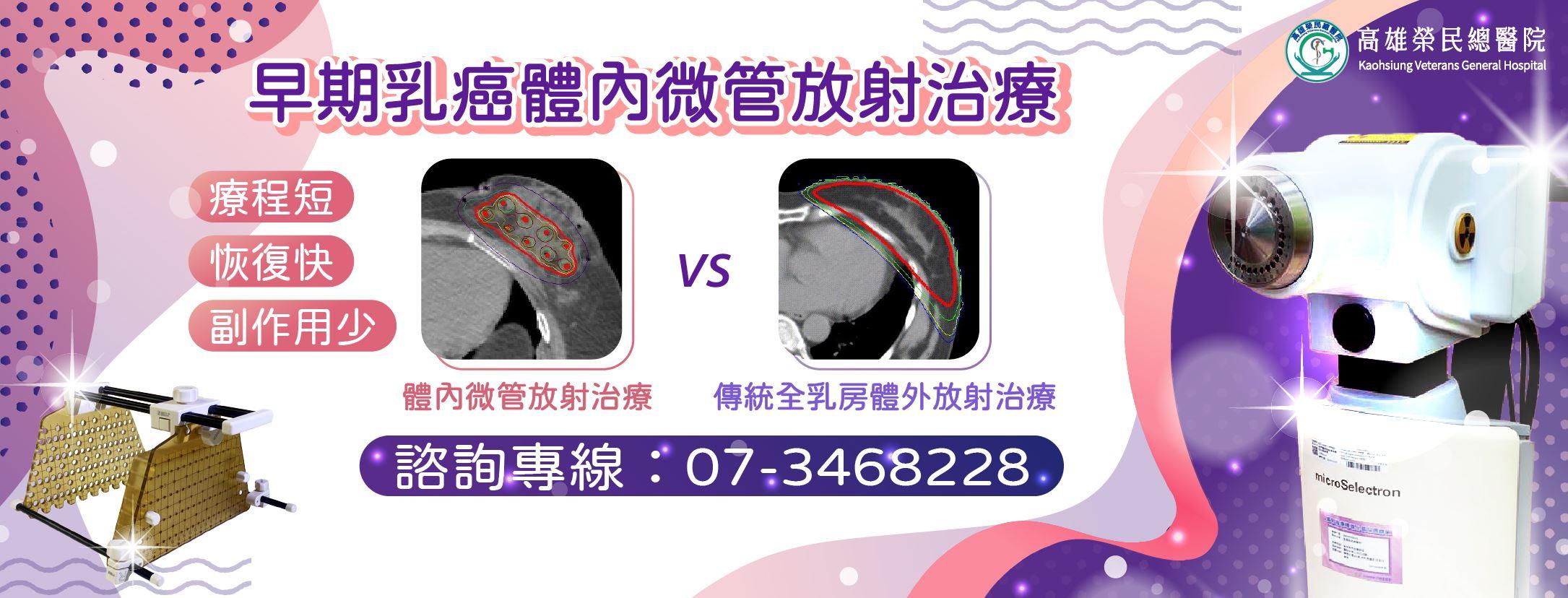 早期乳癌體內微管放射治療(圖片)