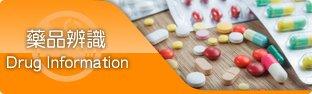 藥品辨識(圖片)