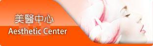 美容醫學中心(圖片)