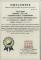 SNQ國家品質認證證書