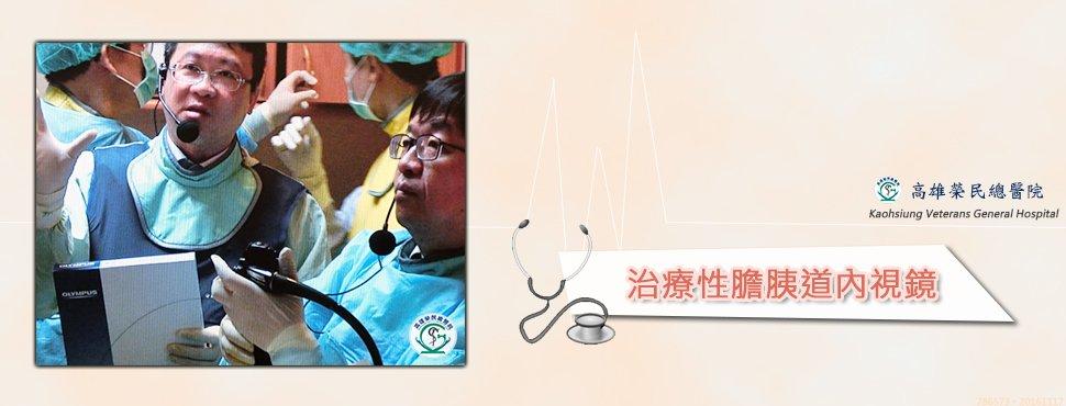 12月【胃腸肝膽科】-膽胰道內視鏡之微創手術(圖片)