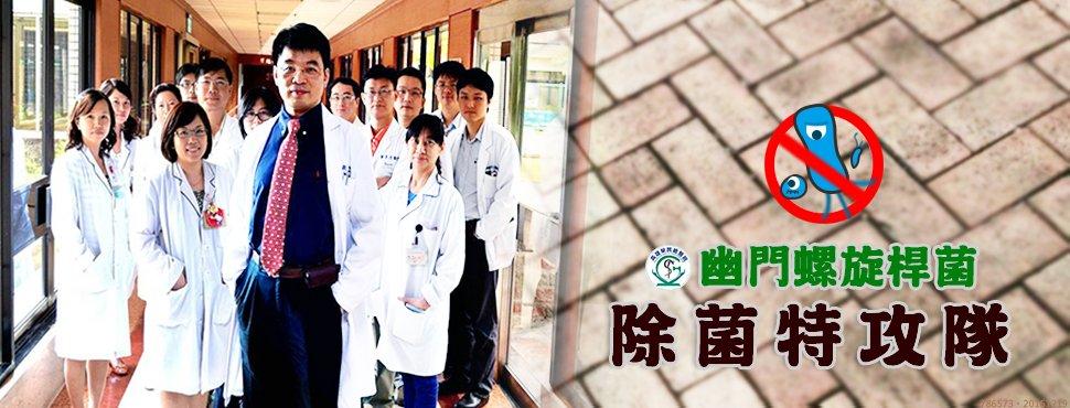 2月【胃腸肝膽科】-幽門桿菌團隊(圖片)