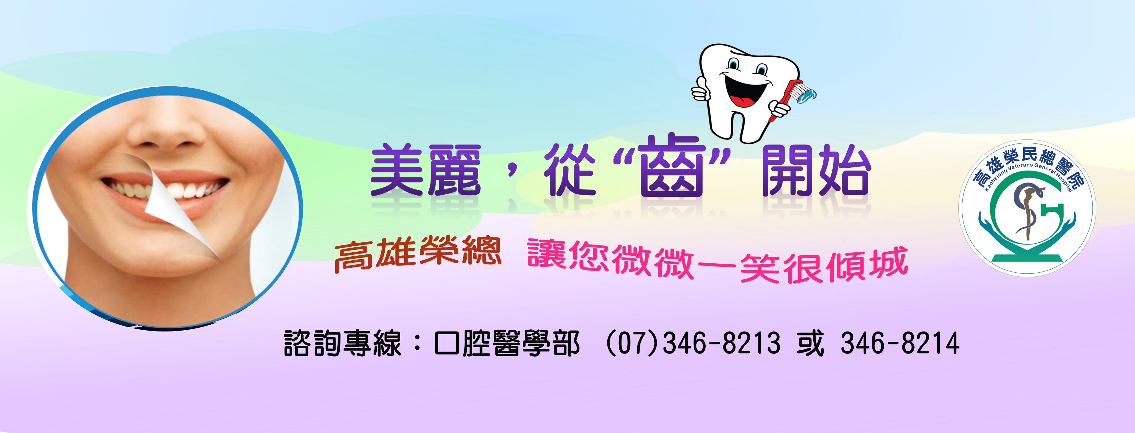 10708【口腔醫學部】 - 牙齒美白(圖片)
