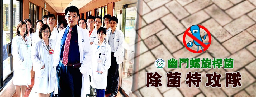 10710【胃腸肝膽科】-幽門桿菌團隊(圖片)