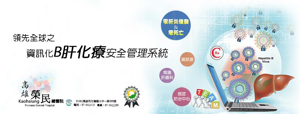 10712【胃腸肝膽科】-資訊化B肝化療安全管理系統(圖片)