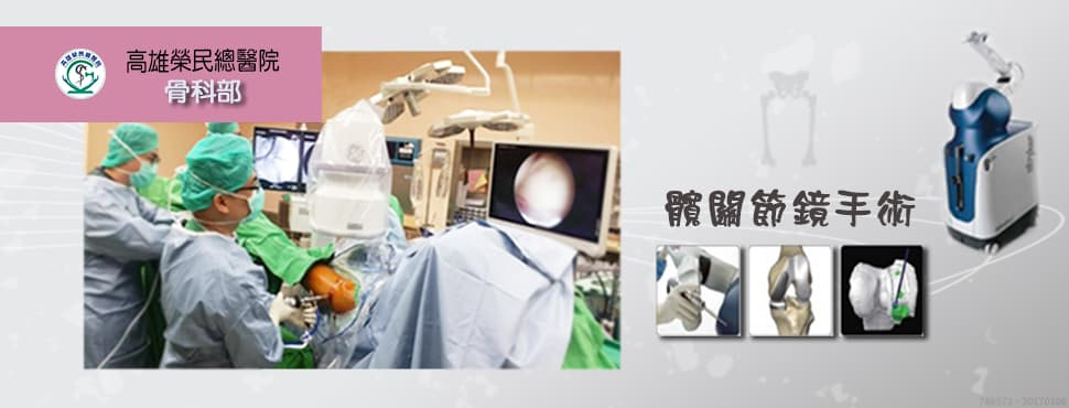10807【骨科部】 -微創關節鏡手術(圖片)