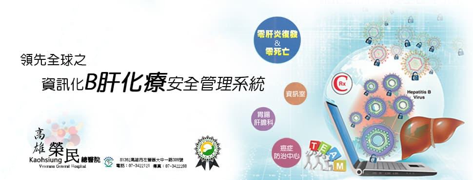 10808【胃腸肝膽科】-資訊化B肝化療安全管理系統(圖片)