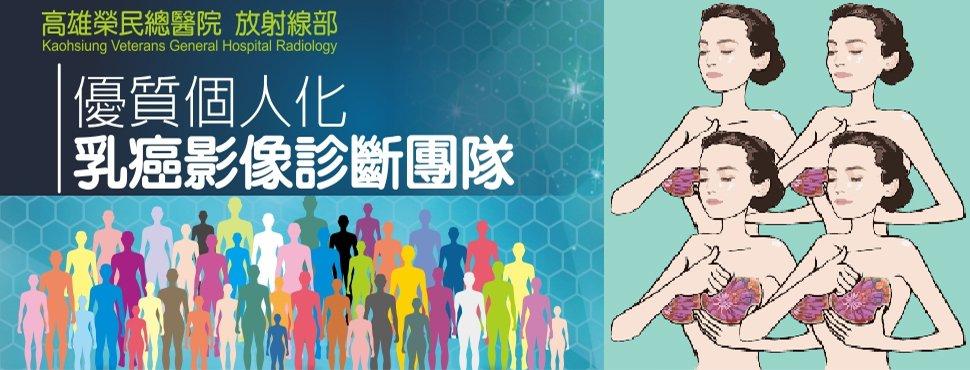 10811【放射線部】 -早期乳癌的影像診斷及全人照護(圖片)