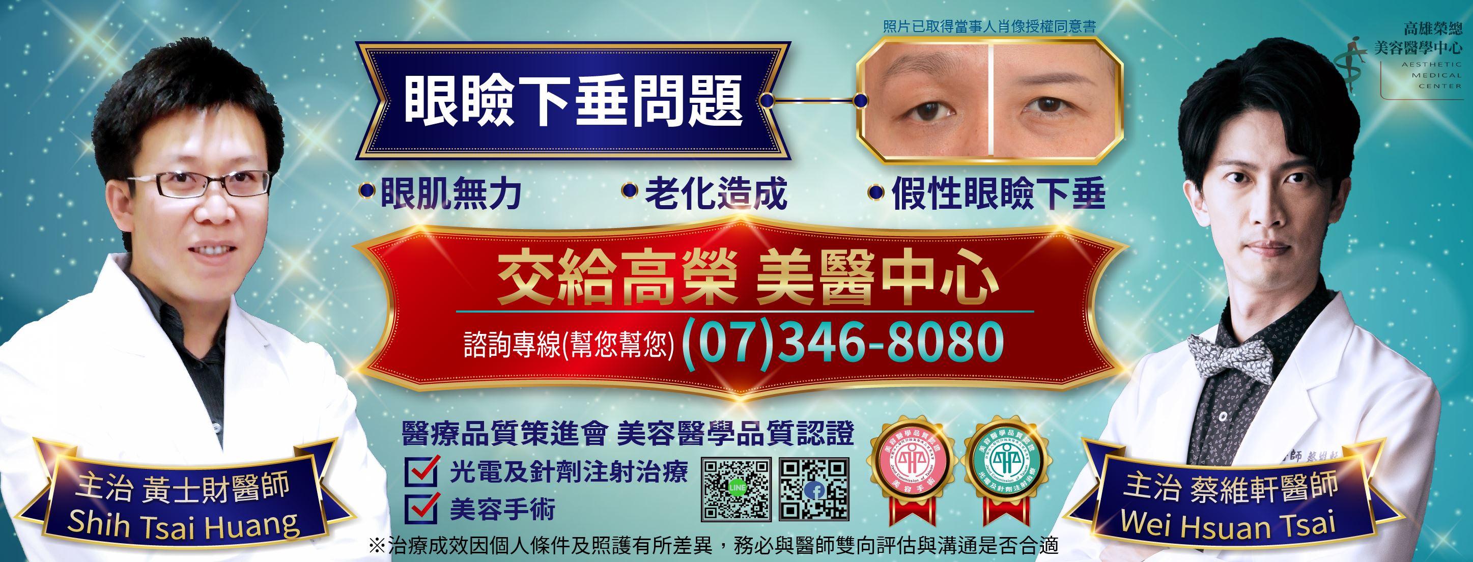 10905[美容醫學中心] - 眼瞼下垂(圖片)