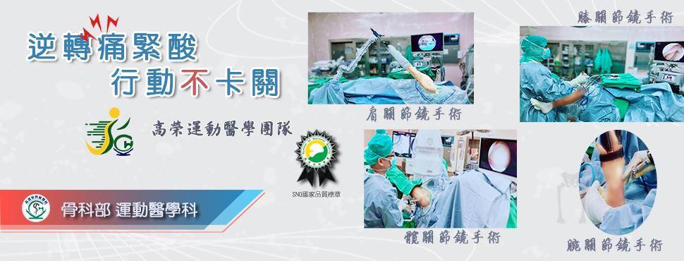 10906【骨科部】 -微創關節鏡手術(圖片)