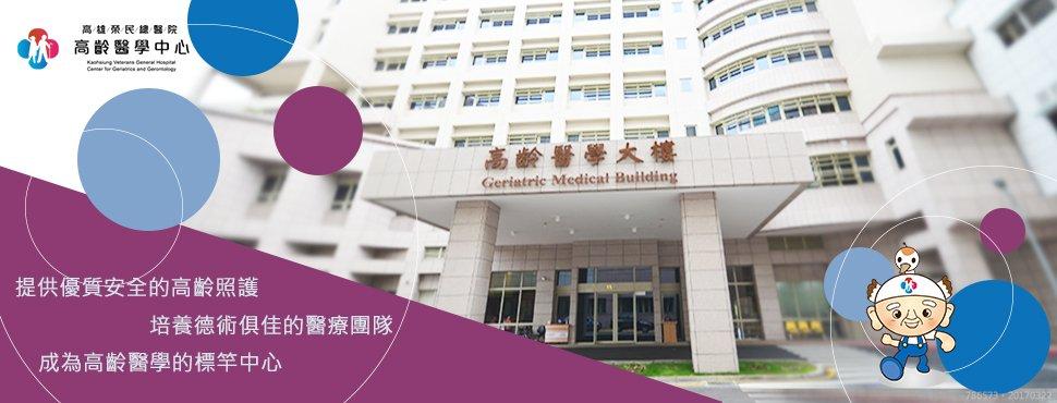 10907【高齡醫學中心】-高齡醫學團隊(圖片)