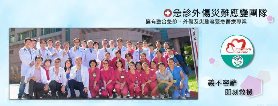 10907【急診部】 -急診外傷災難應變團隊(外傷團隊)(圖片)