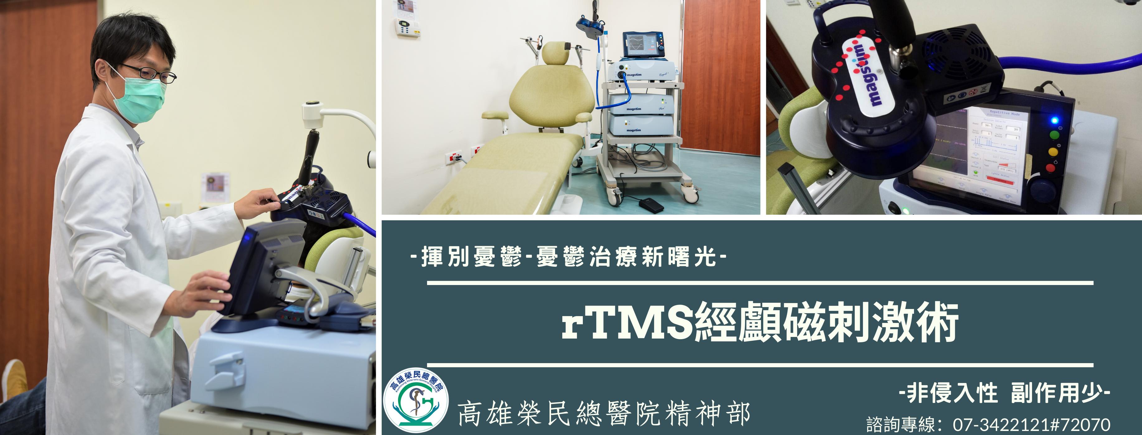 10912 [精神部] - TMS經顱磁刺激術(圖片)