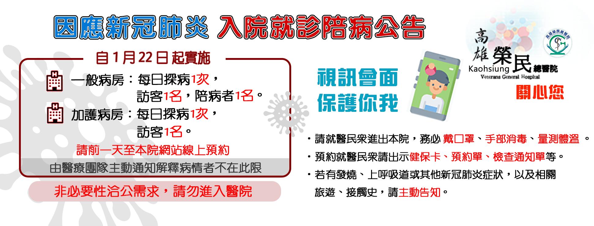 1100122「醫企部」 - 防疫期間入院就診陪探病公告(圖片)