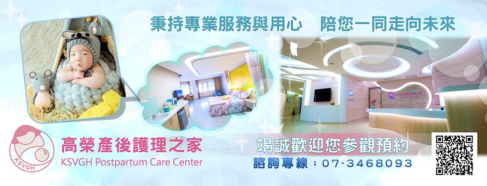 11002 [婦女醫學部] - 產後護理之家(圖片)