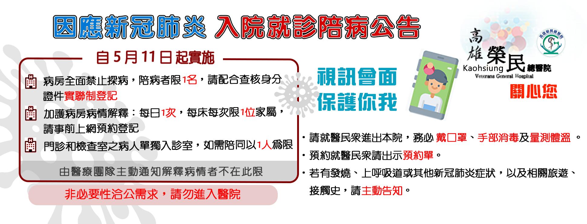 1100511「醫企部」 - 防疫期間病房全面禁止探病公告(圖片)