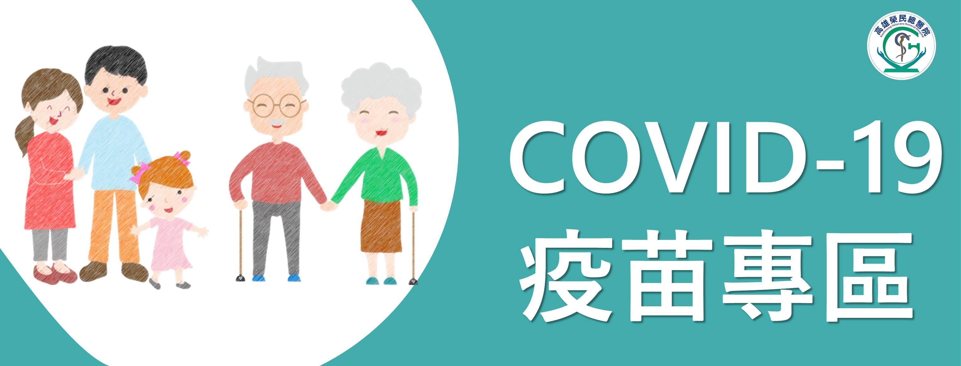 1100803 「家庭醫學部」 - COVID-19疫苗專區(圖片)