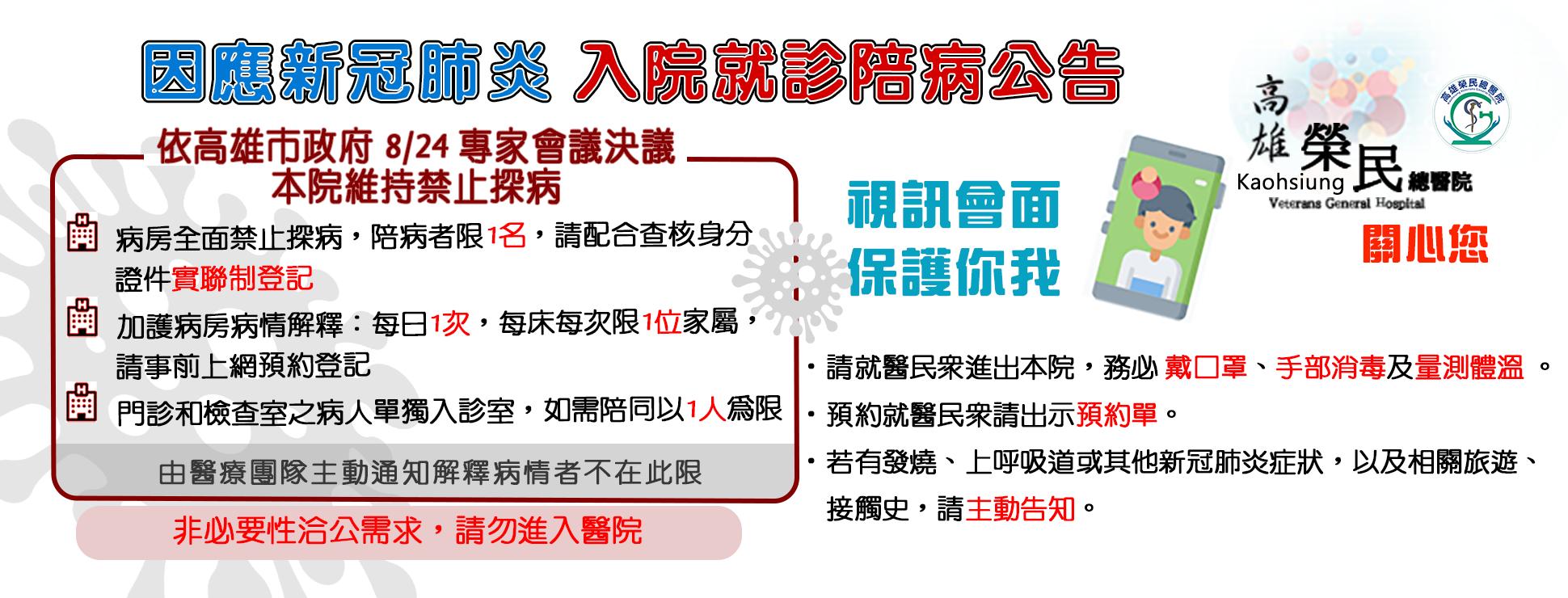 1100824「醫企部」 - 依高雄市政府8/24專家會議決議 本院維持禁止探病(圖片)