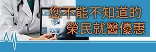 國軍退除役官兵輔導委員會-榮民(第一類退除役官兵)