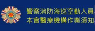 警察消防海巡空勤作業人員退輔會醫療機構作業須知(圖片)