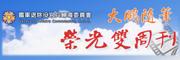 榮民雙周刊(圖片)