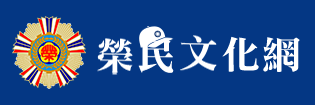 榮民文化網(圖片)