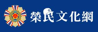 榮民文化網