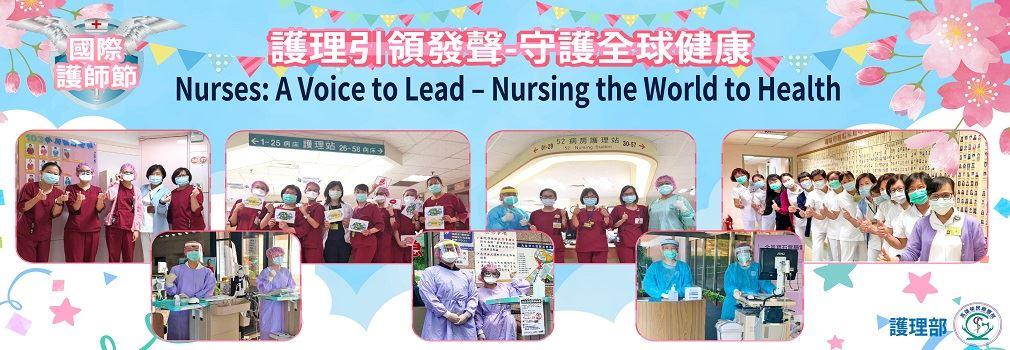 歡慶國際護師節-護理引領發聲-守護全球健康(圖片)