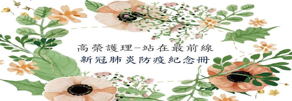 新冠肺炎防疫紀念冊(圖片)