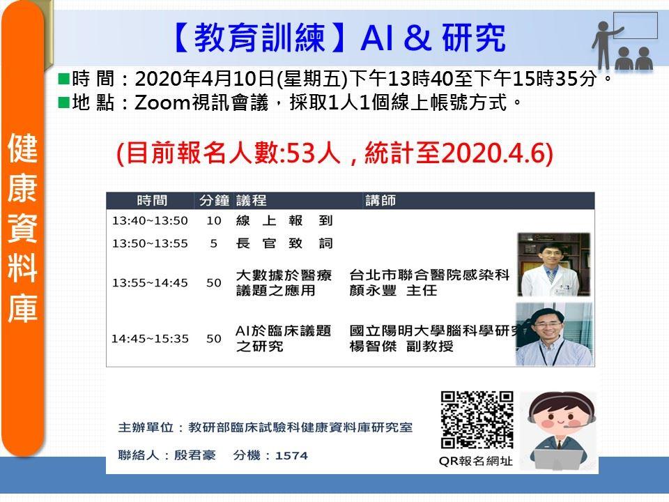 2020-4-10健康資料庫教育訓練課程(線上會議視訊方式)(圖片)