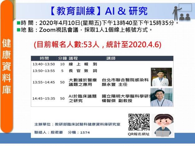 2020-4-10健康資料庫教育訓練課程(線上會議視訊方式)