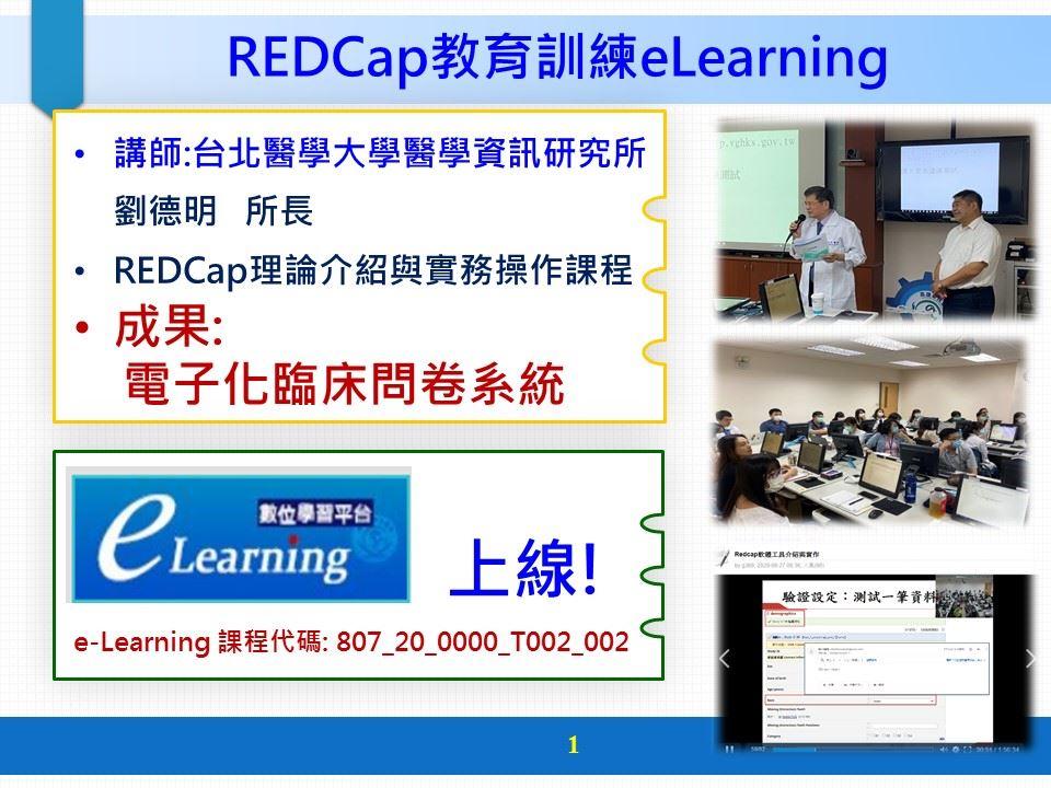 2020-8-14健康資料庫教育訓練課程-REDCap(圖片)
