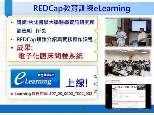 2020-8-14健康資料庫教育訓練課程-REDCap