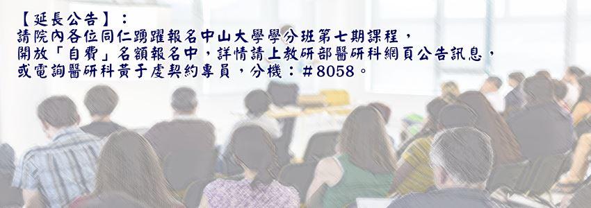 課程公告(圖片)