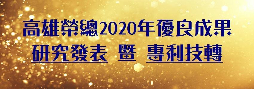 2020年高榮成果(圖片)