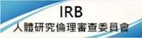 IRB 人體研究倫理審查委員會