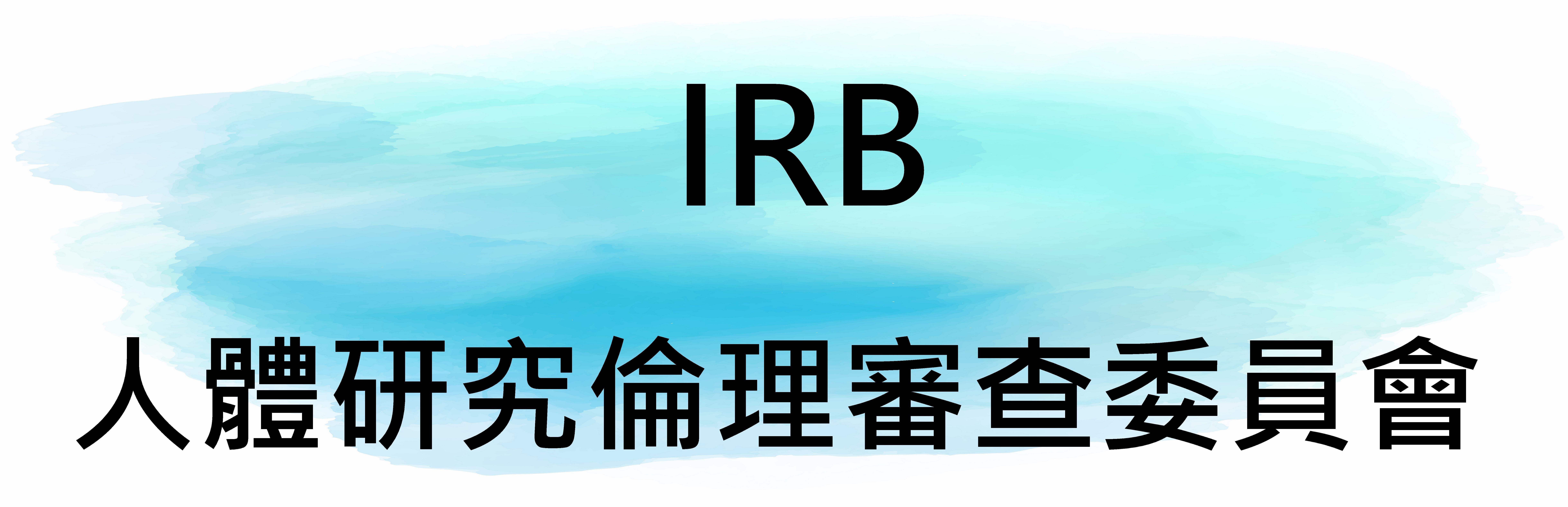 IRB 人體研究倫理審查委員會(圖片)