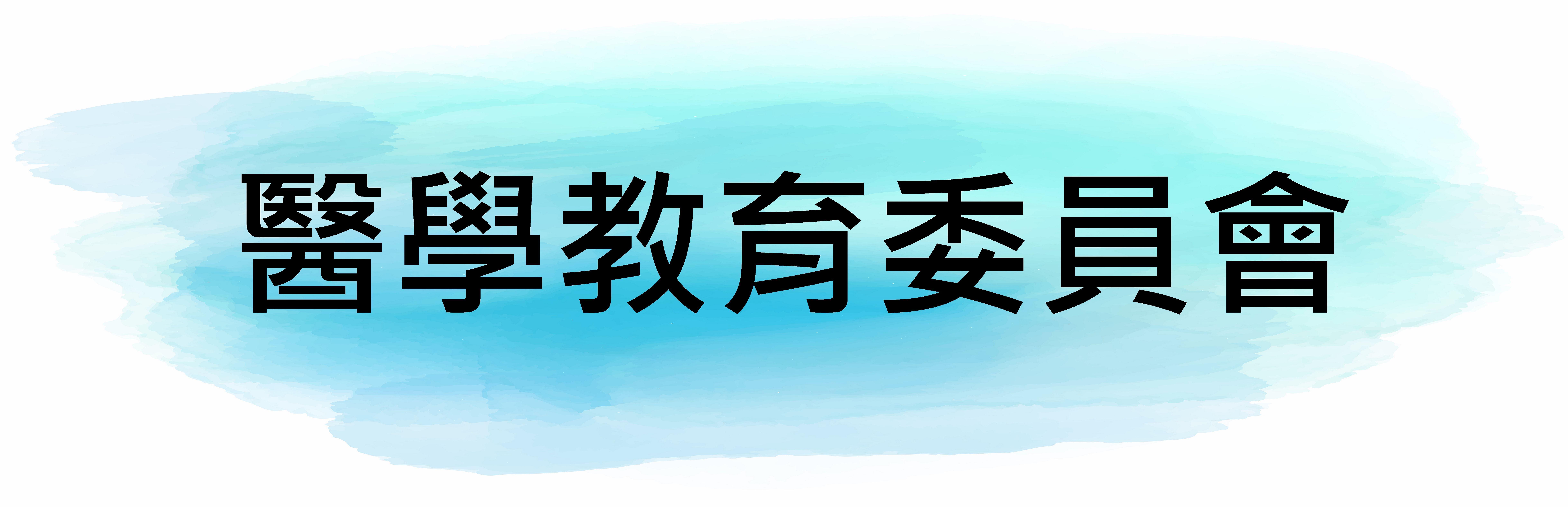 醫學教育委員會(限院內)(圖片)