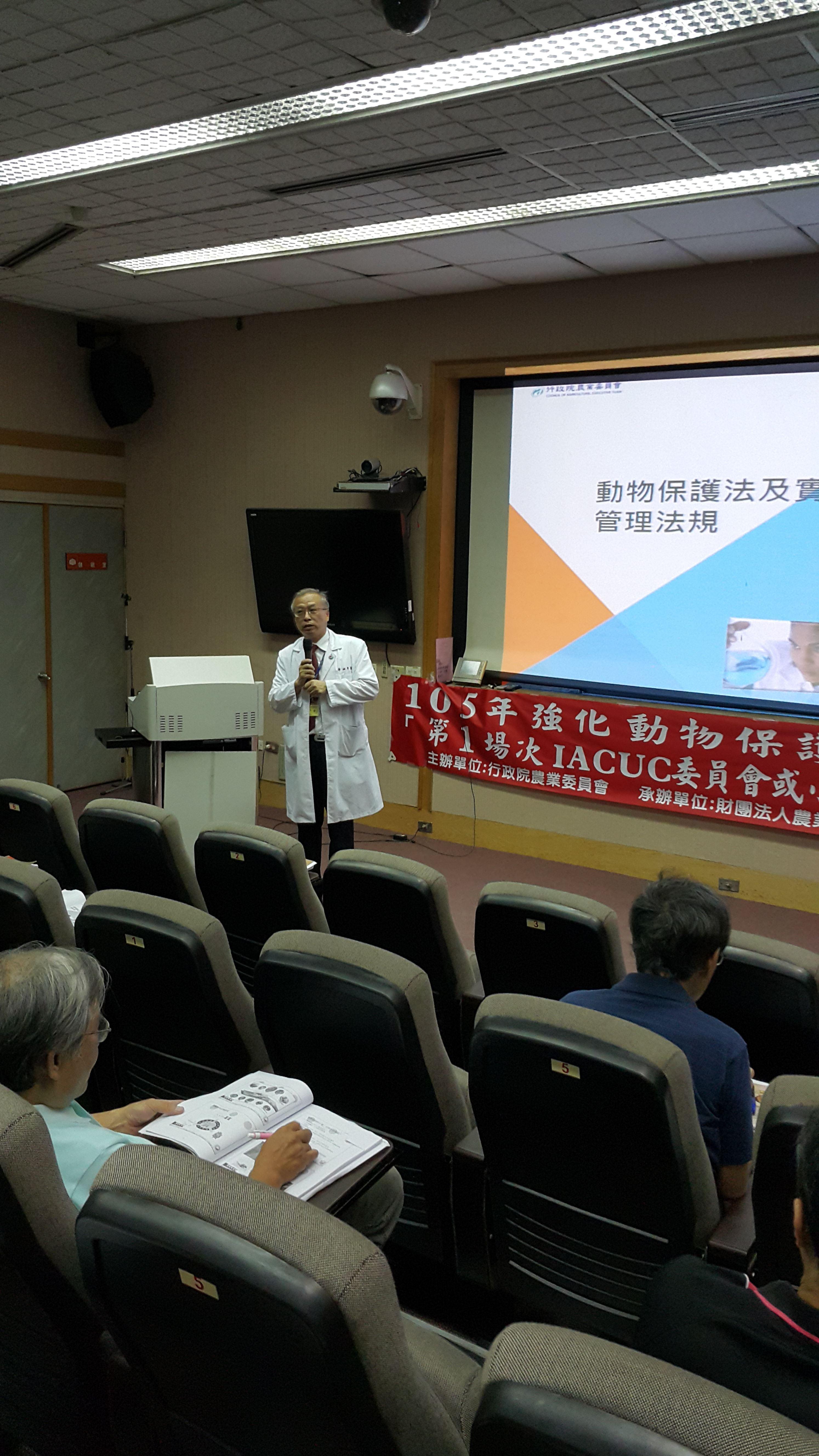 105年IACUC委員會受訓課程(圖片)