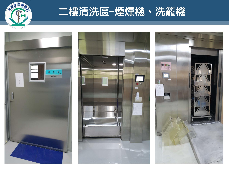 二樓清洗區-煙燻機、洗籠機(圖片)