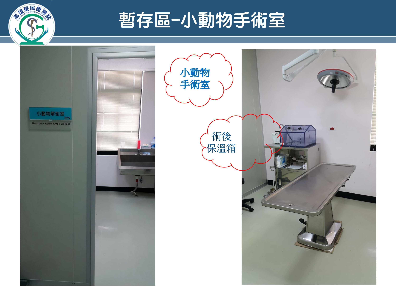 暫存區-小動物手術室(圖片)