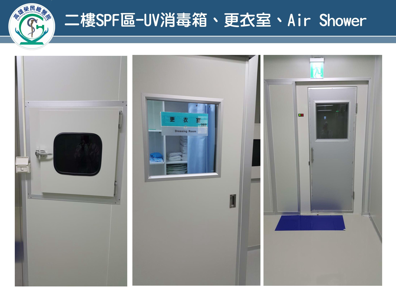 二樓SPF區-UV消毒箱、更衣室、Air Shower(圖片)
