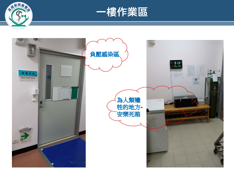 一樓作業區(圖片)