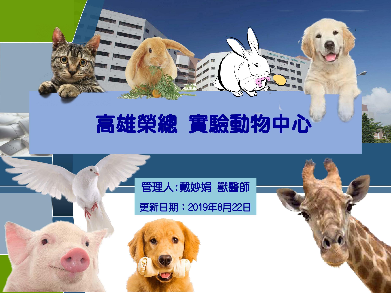 歡迎來到高雄榮總實驗動物中心(圖片)