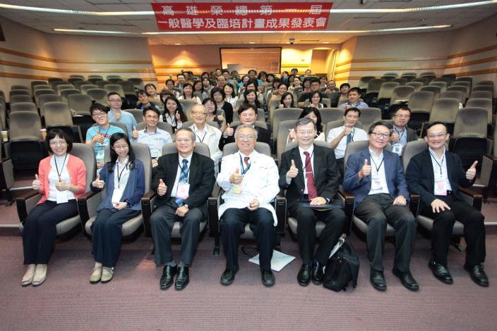 高雄榮總第一屆一般醫學及臨培計畫成果發表會