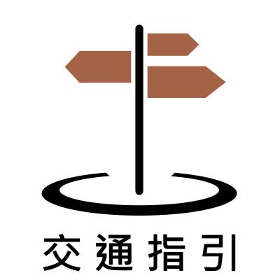 交通指引(圖片)