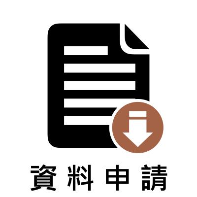 資料申請(圖片)