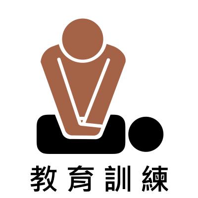 教育訓練(圖片)